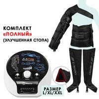 Аппарат прессотерапии Seven Liner ZAM-Luxury Z-Sport ПОЛНЫЙ, L (аппарат+ноги+рука+пояс) треугольный тип стопы