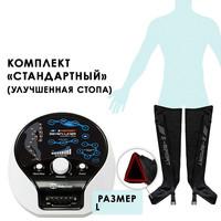 Аппарат прессотерапии Seven Liner ZAM-Luxury Z-Sport СТАНДАРТ, L (аппарат + ноги) треугольный тип стопы